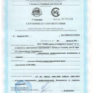 Системы менеджмента ПБиЗ OHSAS18001-2008-1